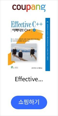 Effective C++:이펙티브 C++, 프로텍미디어