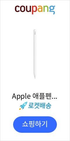 Apple 애플펜슬 2세대 MU8F2KH/A, 단일 색상, 1개