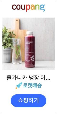 올가니카 냉장 어스...