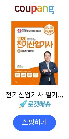 전기산업기사 필기 7개년 기출문제(2020), 윤조