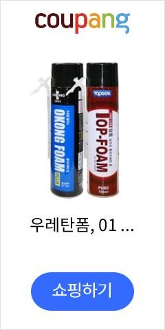 우레탄폼, 01 우레탄폼/일회용