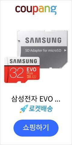 삼성전자 EVO 마이크로SD카드 MB-MC32GA/KR + SD 어댑터, 32GB