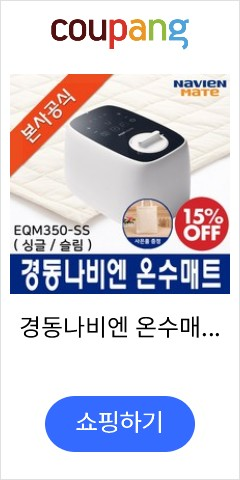 경동나비엔 온수매트 EQM350 2020년 최신형, EQM350-SS(싱글/슬림형)