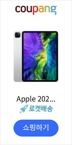 Apple 2020년 iPad Pro 11 2세대 Wi‑Fi + Cellular 256GB, MXE52KH/A, Silver