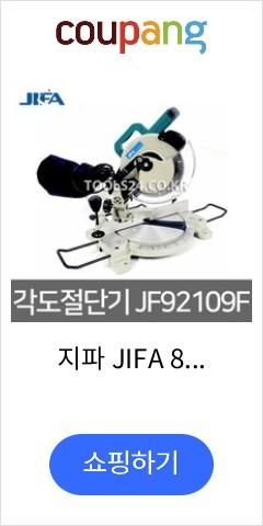 지파 JIFA 8인치 레이져 각도절단기 LED램프 목재절단 캇팅기 커터기 JF92109F 유럽식 DIY, JIFA 레이저각도절단기