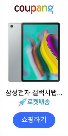 삼성전자 갤럭시탭S5E WIFI SM-T720 RAM4G 64GB, Galaxy Tab S5e SM-T720, 실버