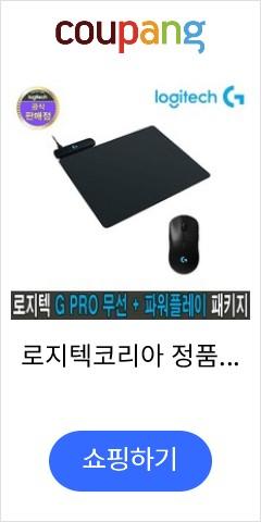로지텍코리아 정품 G PRO 무선 마우스 + 파워플레이 패키지, 블랙, 로지텍 G PRO 무선 + 파워플레이