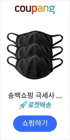 송백쇼핑 극세사 와이어 방한 마스크 블랙 대, 1개입, 3개