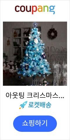 아웃팅 크리스마스 트리 엣지블루 + 리스 세트, 혼합 색상