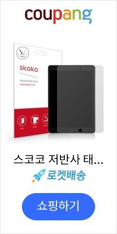 스코코 저반사 태블릿 액정보호필름, 단일색상