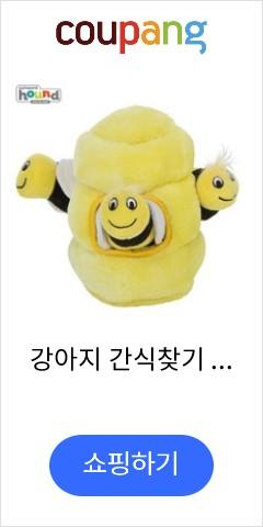 강아지 간식찾기 인형 노즈워크 장난감 벌집 애견인형, 1개