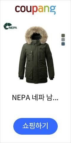 NEPA 네파 남성 알라스카 구스다운자켓 7E72023