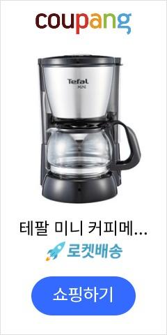 테팔 미니 커피메이커, CM1108