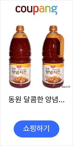 동원 달콤한 양념치...