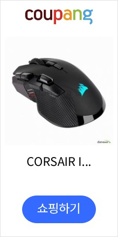 CORSAIR IRONCLAW RGB WIRELESS 게이밍 마우스 무선, 블랙
