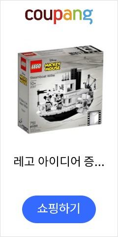 레고 아이디어 증기...