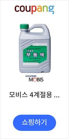 모비스 4계절용 부동액, 1개, 2L