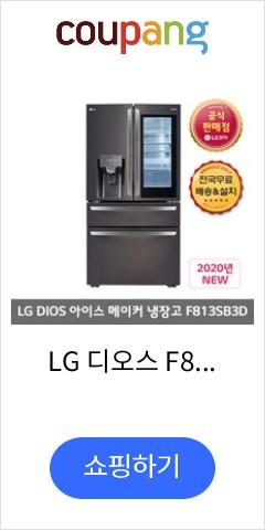 LG 디오스 F813SB3D 839L 정수기 냉장고, F813SB3D.AKOR