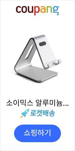 소이믹스 알루미늄 스마트폰 거치대 SOME4S, 실버, 1개
