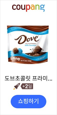 도브초콜릿 프라미스 밀크 초콜릿, 239.8g, 1개