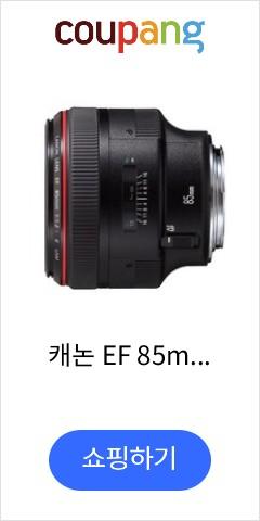 캐논 EF 85mm f/1.2L II USM, EF 85mm F1.2L II USM