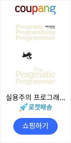 실용주의 프로그래머...