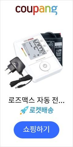 로즈맥스 자동 전자 혈압계 X1 + 전용 아답터 세트, 단일 상품, 1세트