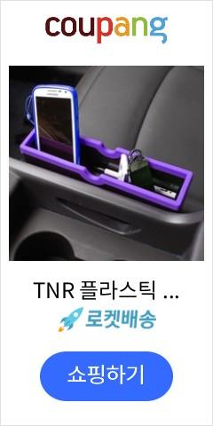 TNR 플라스틱 사...