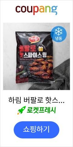 하림 버팔로 핫스파이스윙 (냉동), 1000g, 1개