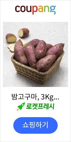 밤고구마, 3Kg(특대), 1박스