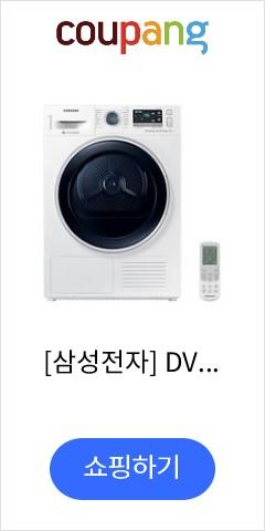 [삼성전자] DV90M53B0QW 인버터 저온제습 의류 건조기 화이트 9kg, 상세 설명 참조