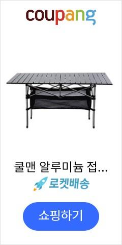 쿨맨 알루미늄 접이식 오토캠핑 테이블 대형, 블랙