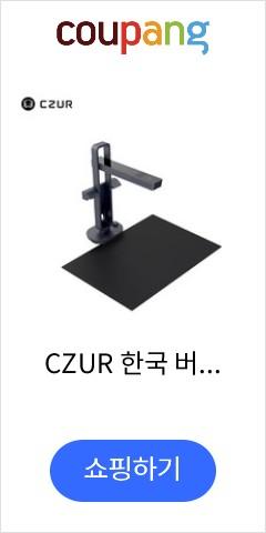 CZUR 한국 버전 면세 Aura X pro 다기능 북스캐너 1400 만 고화질 화소 스캔+사이드 보광등, CZUR Aura X pro 북스캐너