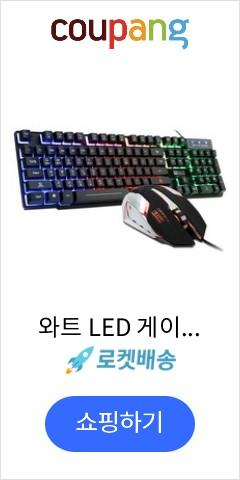 와트 LED 게이밍...