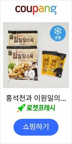 홍석천과 이원일의 천하일미 찹쌀탕수육 300g + 탕수육 소스 125g (냉동), 2세트