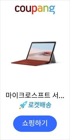 마이크로스프트 서피스고2 노트북 포피레드 (Intel Core m3 26.6cm WIN10 Home S HD Graphics615 LTE), 포함, SSD 128GB, 8GB