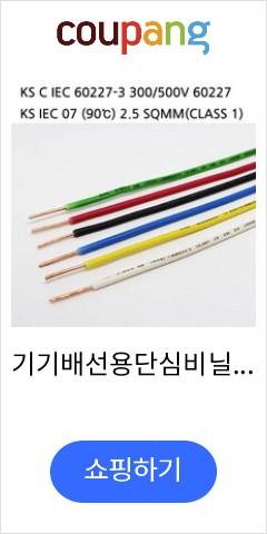 기기배선용단심비닐절연전선 2.5SQ 단선도체 1m단위, 백색 1M