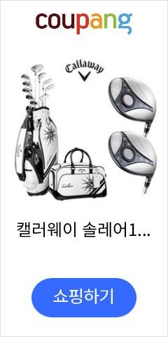 캘러웨이 솔레어19 여성용 풀세트(사은품증정) 골프클럽 풀세트, 블랙
