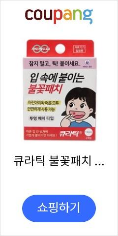 큐라틱 불꽃패치 구강상처 보호패치 2매입, 1박스