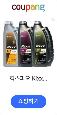 킥스파오 Kixx PAO G1 5W20 5W30 5W40 1L 합성 가솔린 디젤 엔진오일, 1통, Kixx G1 SN PLUS 5W-30 1L
