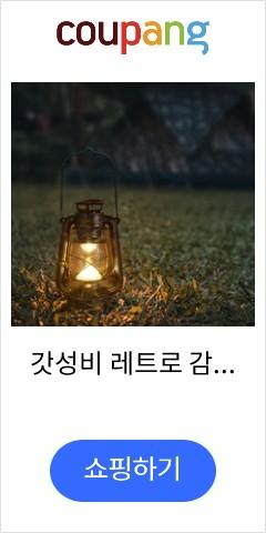 갓성비 레트로 감성 캠핑 랜턴 LED 호롱불 차박 램프 조명 클래식 이너텐트랜턴 짭턴 실내불멍, 중형, 레드