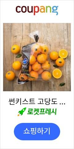 썬키스트 고당도 오렌지, 2.7kg, 1봉