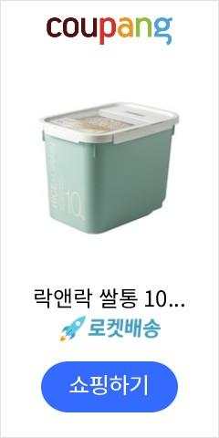 락앤락 쌀통 10kg + 계량컵 + 제습제 HPL561, 혼합 색상