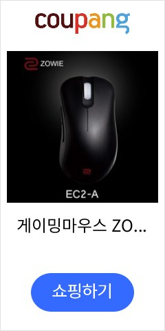 게이밍마우스 ZOWIE/EC1A/EC2A/EC2B/S1/S2e-sports게임마우스 DIVINA마우스, C01-공식모델, T02-EC2-A블랙