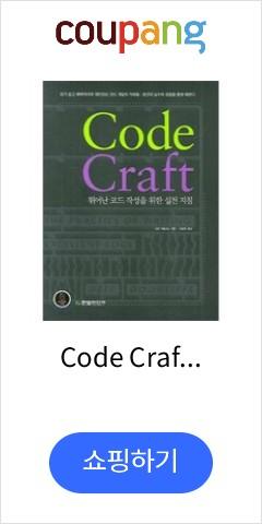 Code Craft...