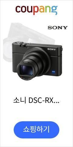 소니 DSC-RX100VII (DSC-RX100M7) 디지털카메라, DSC-RX100M7
