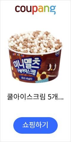 쿨아이스크림 5개씩...