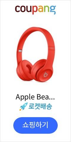 Apple Beats Solo3 무선 헤드폰, 레드, MX472PA/A