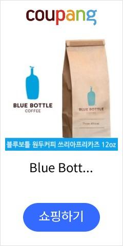 Blue Bottle Coffee 블루보틀 Whole Bean 쓰리 아프리카즈 12oz