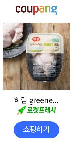 하림 greeners 동물복지 통닭 백숙용 (냉장), 800g, 1개